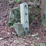 十八町 角柱町石(朝熊岳道)